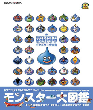 art of dragon quest monsters