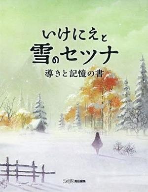 i am setsuna artbook cover