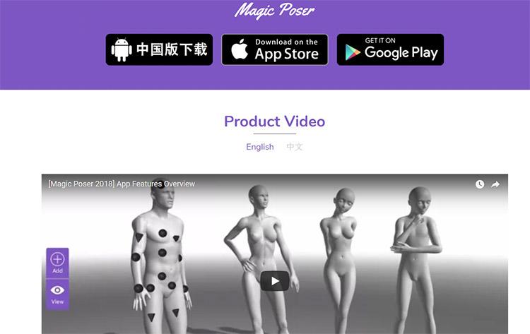 Magic Poser app website