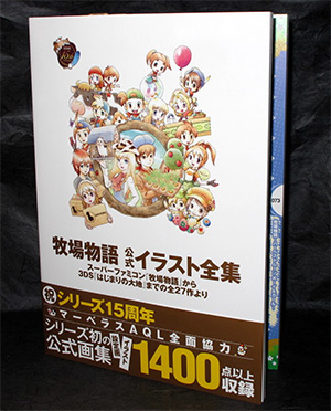 hm 15th anniv artbook