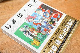 Ken sugimori japan artbook