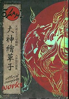 okami game artbook