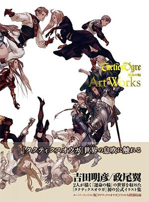 tactics ogre artbook cover