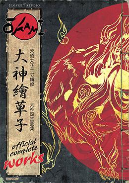 okami artbooks